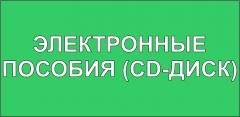 Электронные пособия (СD-диск)