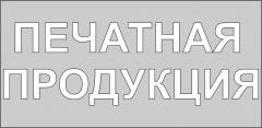 Печатная продукция (рус яз.)