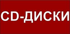 СD-Диски