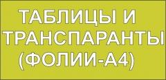 Таблицы и транспаранты (А-4)