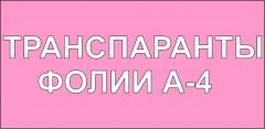 Транспаранты (фолии А-4)