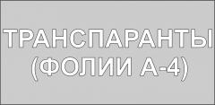 Транспаранты (фолии А-4) рус.