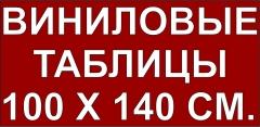 Виниловые таблицы 100х140 см