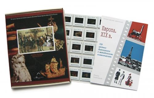 "Слайд-альбом ""Европа. XIX век"""