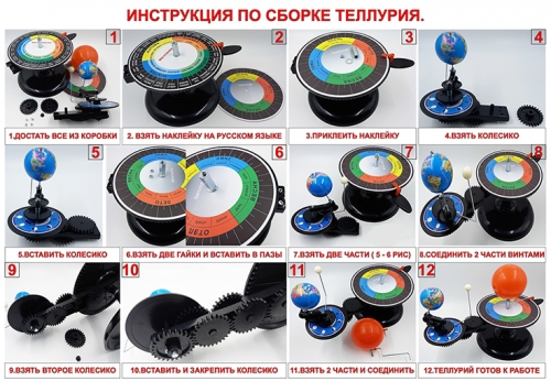 Трехпланетная модель (Земля, Солнце, Луна) Теллурий Начальная школа