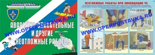 """Комплект плакатов """"Аварийно спасательные и другие неотложные работы""""  формат 31х40 см, 10 штук"""