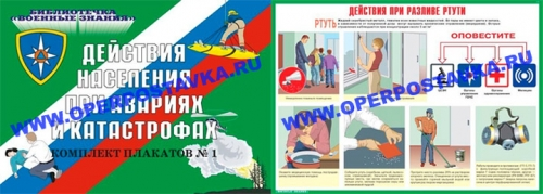 """Комплект плакатов """"Действия населения при авариях и катастрофах""""  формат 31х40 см, 10 штук"""