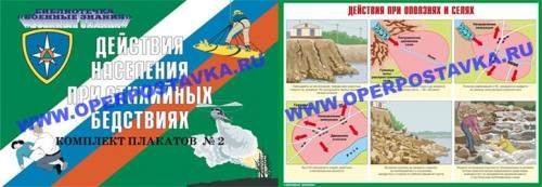 """Комплект плакатов """"Действия населения при стихийных бедствиях""""  формат 31х40 см, 10 штук"""