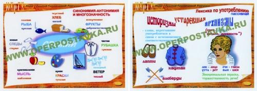 п/п Русский язык (119 фолий)