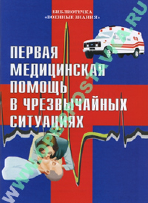 """Брошюра """"Первая медицинская помощь в чрезвычайных ситуациях"""""""