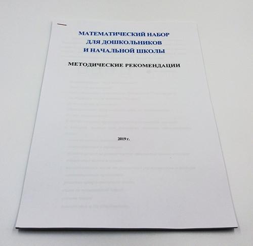 Математический набор на магнитах Тарунтаевой Т.В.