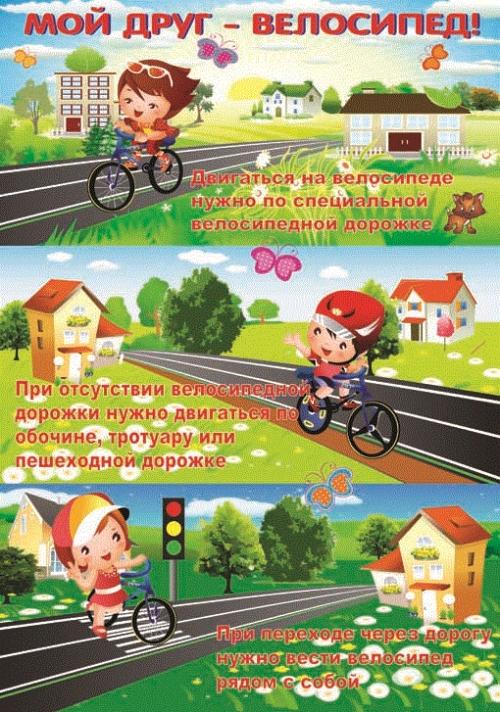 """Виниловая таблица """"Мой друг - велосипед"""" 140х100 см"""