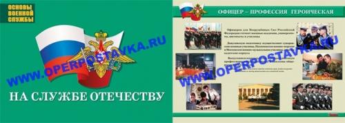 "Комплект плакатов ""На службе Отечеству"" - 10 плакатов, 59х42 см"