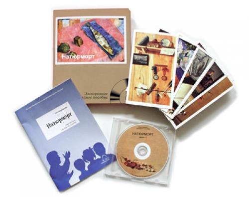 Натюрморт ( CD-диск + 32 карточки)