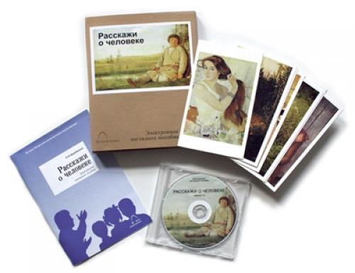 Расскажи о человеке ( CD-диск + 32 карточки)