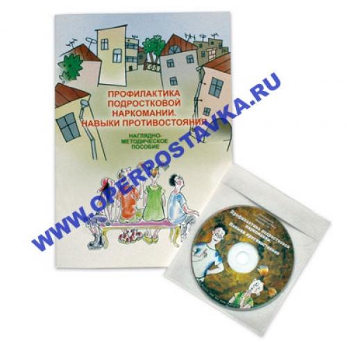 "CD-Диск ""Профилактика подростковой наркомании. Навыки противостояния"""