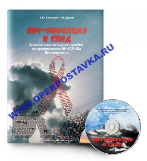 """CD-Диск """"ВИЧ-инфекция и СПИД"""""""