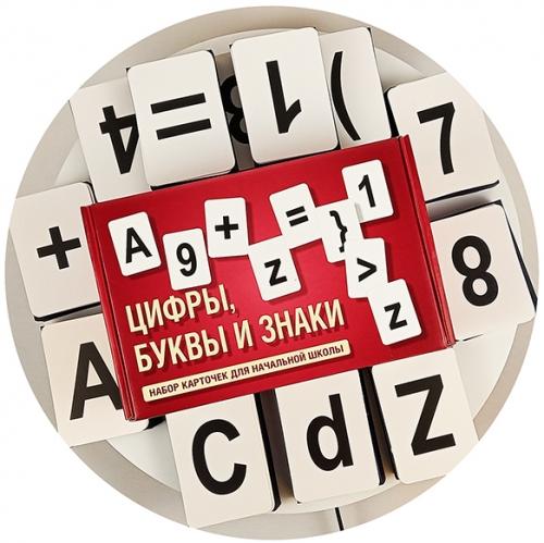 Комплект цифр, букв и знаков с магнитным креплением по математике для начальной школы