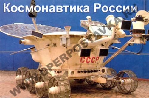 """Слайд-альбом """"Космонавтика России"""""""