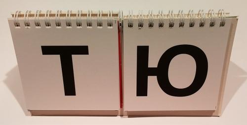 Перекидное табло букв и слогов