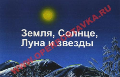 """Слайд-альбом """"Земля, Солнце, Луна и звезды"""""""
