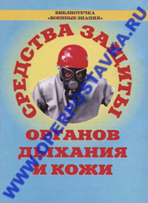 """Брошюра """"Средства защиты органов дыхания и кожи"""""""
