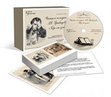 Альбом раздаточного изобразительного материала с электронным приложением «Читаем комедию А.С. Грибоедова «Горе от ума»