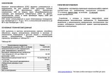 Комплект электроснабжения КЭС универсальный 42В/4В