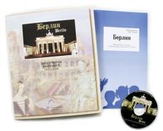 "CD - диск ""Берлин"""
