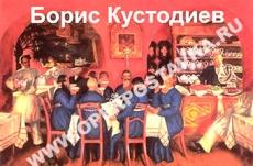 "Слайд-альбом ""Борис Кустодиев"""