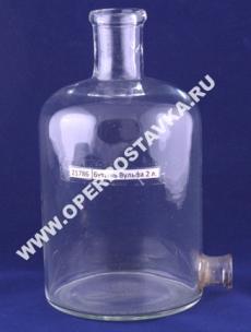 Бутыль Вульфа на 2 литра