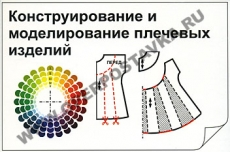 """Фолии """"Конструирование и моделирование плечевых изделий"""""""