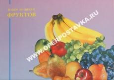 Муляжи фруктов (большой)
