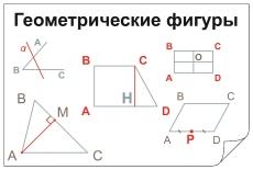 """Фолии """"Геометрические фигуры"""" (21 пленка)"""