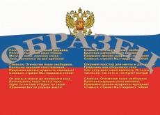 """Виниловая таблица """"Гимн-Флаг-Герб"""" 100х140 см"""