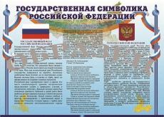 """Виниловая таблица """"Государственная символика РФ"""" 100х140 см"""