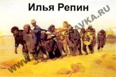 """Слайд-альбом """"Илья Репин"""""""