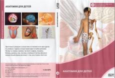 """DVD """"Детская анатомия"""""""