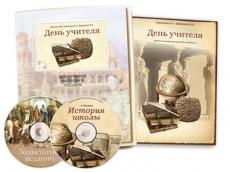 """Комплект компакт-дисков: """"История школы"""", """"Знаменитые педагоги"""""""