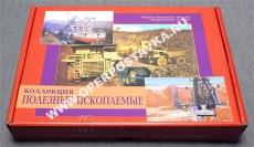 Коллекция «Полезные ископаемые» (32 вида) География