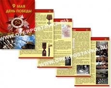 """Комплект таблиц """"9 мая - день победы"""" (10 таблиц  А1 ламинированные)"""