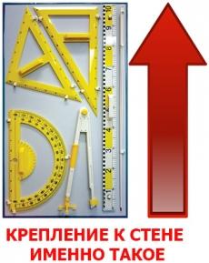 Комплект инструментов классных КИК