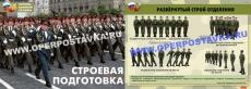 """Комплект плакатов """"Строевая подготовка"""" - 10 плакатов, формат 30х41 см"""