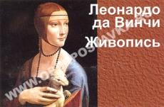 """Слайд-альбом """"Леонардо да Винчи. Живопись"""""""