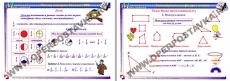 """Фолии """"Математика - 2-4 класс"""" (формат А4, 69 шт)"""