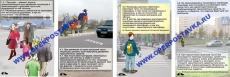 Мультимедийный образовательный комплекс по профилактике  дорожно-транспортного травматизма для учащихся 5-9 классов