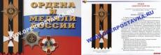 """Комплект плакатов """"Ордена и медали России"""" - 36 плакатов, 29,5х21 см"""