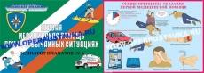 """Комплект плакатов """"Первая медицинская помощь при чрезвычайных ситуациях"""" - 10 плакатов, формат 30х41 см"""