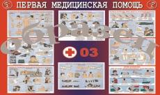 """Виниловая таблица """"Первая медицинская помощь"""" 100х140 см"""