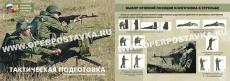 """Комплект плакатов """"Тактическая подготовка"""" - 10 плакатов, формат 30х41 см"""